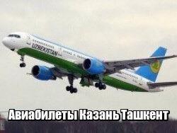 где купить билет на самолет казань москва