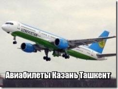 Авиабилеты из Казани в Ташкент